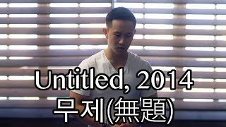 Video G-DRAGON | UNTITLED, 2014 (무제)(無題) - Jason Chen x Paul Kim Remix download MP3, 3GP, MP4, WEBM, AVI, FLV Desember 2017