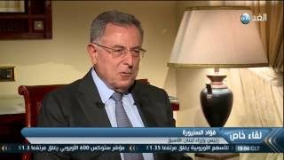 بالفيديو.. فؤاد السنيورة: النظام السورى نسق مع إيران لإنشاء حزب الله فى لبنان