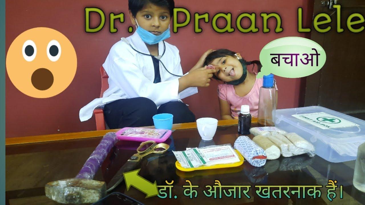 Dr. Praan Lele. Funny video. Pari and Anshu ki masti.