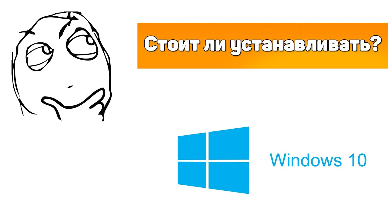 Windows 10 Сейчас