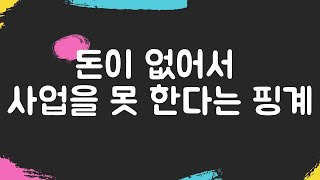 10억 대출 받고 느낀점 (feat.대한민국)