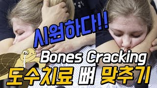 ASMR(?) Bones Cracked and Back Fixed at Korean Medical Clinic!  [TNT]