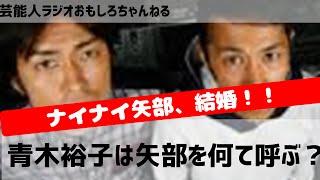 芸能人ラジオ おもしろチャンネル 陣内智則×ナインティナイン、シアワセ...