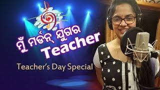 Teachers Day Special Song || Mu Modern Teacher | Assema Panda