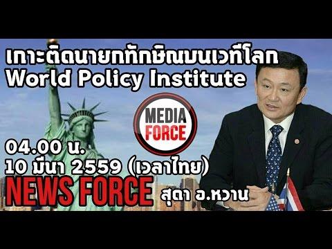 เกาะติดนายกทักษิณบนเวทีโลก World Policy Institute สุดา อ.หวาน News Force 10Mar2016