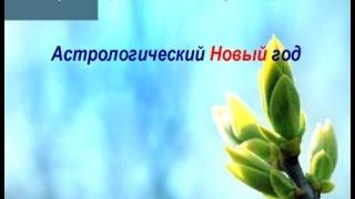 20 марта Весеннее Равноденствие – Загадываем Желание и Делаем Весенний Талисман