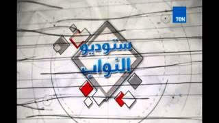 ستوديو النواب   مداخلات النواب حول بيان الحكومة والشروع في قوانين مراقبة الانترنت 7 إبريل