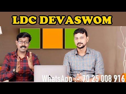 LDC DEVASWOM ഒരുമാസംകൊണ്ട് ജയിക്കാം...