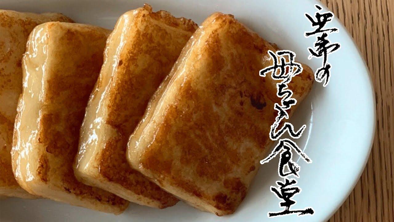 【10分でできる! 3時のおやつ】バター餅 #010 【亜希の母ちゃん食堂】
