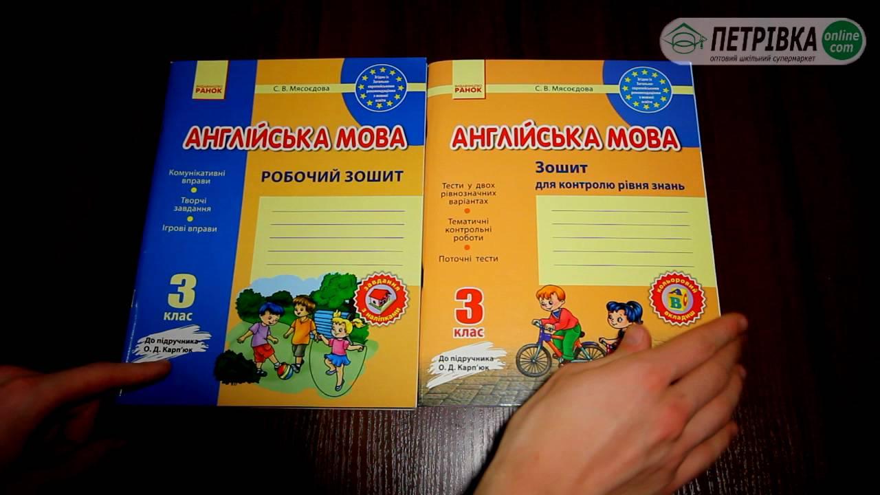 Гдз зошит з англійської мови 4 клас карпюк за новою програмою