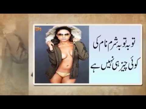 Top 10 female  Pakistani Celebrities in Vulgar Dressing