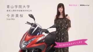 今井美桜 TRICITY × MISS COLLE トリシティアンバサダー2017 今井美桜(...