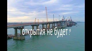 Фото с обложки Крымский Мост Падение Остались Считаные Часы Что С Туристами На Майские