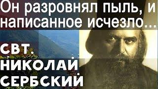 Что Господь Иисус Христос писал Перстом на Песке? Николай Сербский Свт.