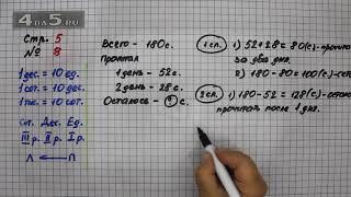 Страница 5 Задание 8  – Математика 4 класс Моро – Учебник Часть 1