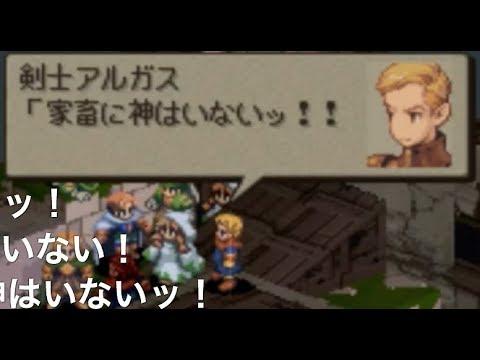 【FF14:FFT実況①-2】延長分~:前廣&HQヒロシ(開発者)(18/5/12)