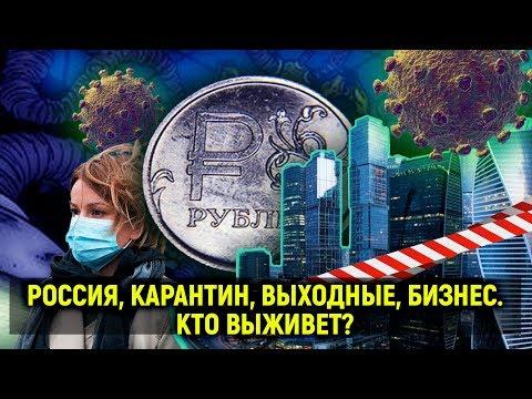 Россия , карантин, выходные , бизнес, кто выживет? // Прямой эфир от 03.04.20
