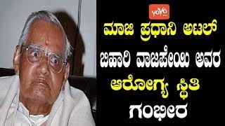 ವಾಜಪೇಯಿ ಅವರ ಆರೋಗ್ಯ ಸ್ಥಿತಿ ಗಂಭೀರ | Atal Bihari Vajpayee's Condition Critical | YOYO Kannada News