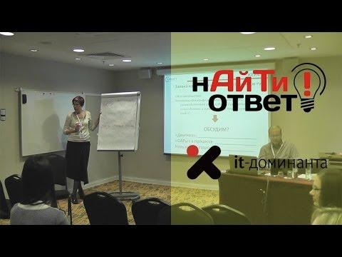 Андрей Коптелов. Цикл непрерывного совершенствования процесса. СИНЕРГИЯ