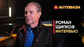 Роман Щипков: все о ретро авто, ФАУ, Drift, музее транспорта и суперкарах.