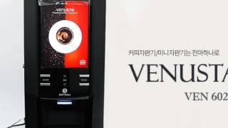 동구전자 커피자판기  베누스타 VEN 602 S  천마…