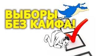 'Открытая Политика'. Выпуск -52. 'Выборы без кайфа!' и 'Ликвидация ОПГ'.