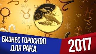 Бизнес гороскоп для РАКА на 2017 год