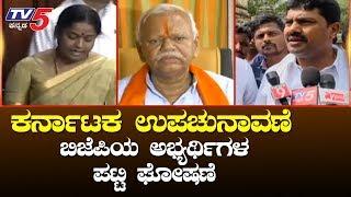 Karnataka By-Election Bjp Candidates List| ರಾಮನಗರ ಕ್ಷೇತ್ರದ ಅಭ್ಯರ್ಥಿ ಘೋಷಣೆ ಬಾಕಿ | TV5 Kannada