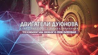 🎥 Проект Дуюнова  | Презентация 2017
