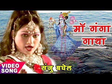 Sanjo Baghel का सबसे हिट माँ गंगा गाथा  Aalha Maa Ganga Gatha  Superhit Aalha Maa Ganga Gatha