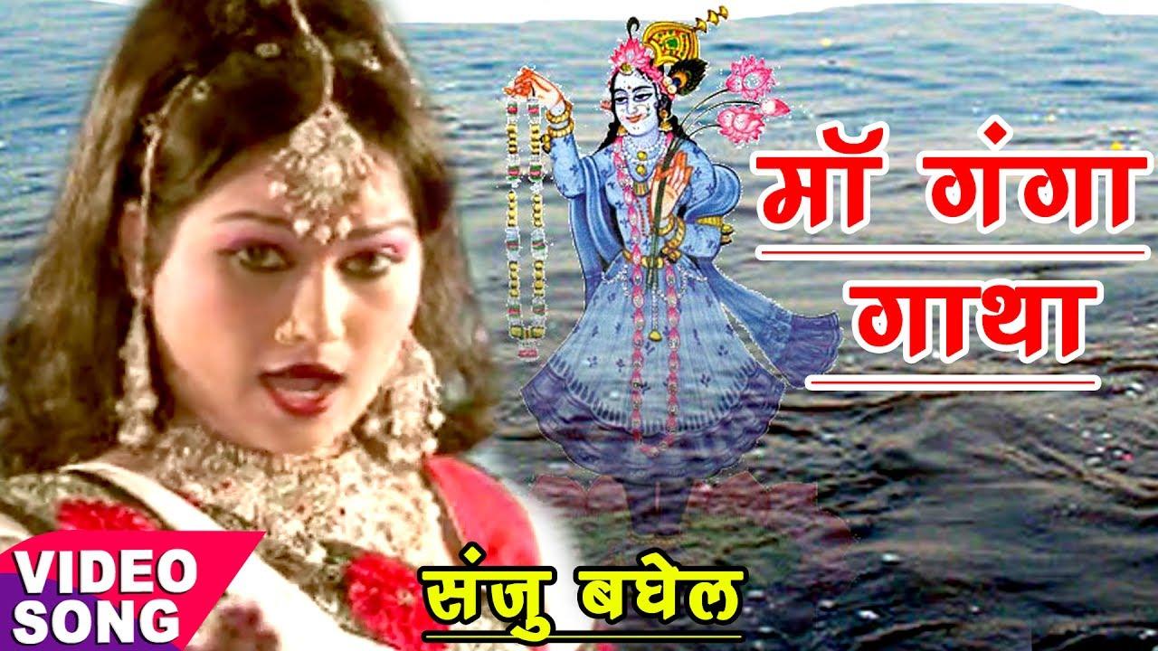 Sanjo Baghel का सबसे हिट माँ गंगा गाथा - Aalha ...