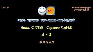 финал Яшин С. - Сергеев К. 3-1 турнир Rspb ТОП-Спин-ttplayspb 12.11.15