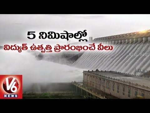 Special Report On Nagarjuna Sagar Power Plant | Ground Report | V6 News