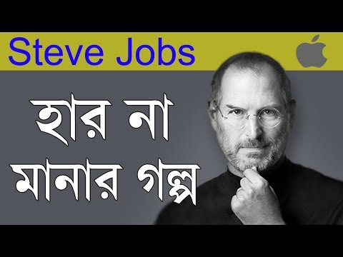 Steve Jobs Biography in Bangla | Apple Success Story | Inspirational and Motivational Video