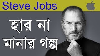 Gambar cover Steve Jobs Biography in Bangla | Apple Success Story | Inspirational and Motivational Video