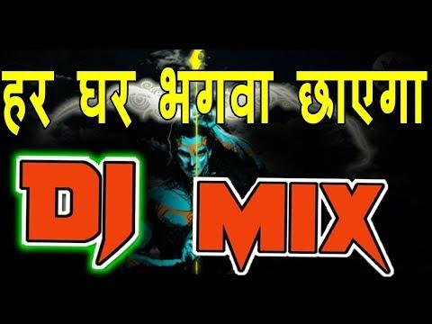 [Remix] Har Ghar Bhagwa Chhayega 2018 DJ Dance Mix | राम राज्य फिर आयेगा (DJ Sharma) (Ratlam)