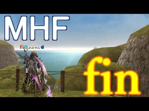【MHF】【後悔】12年で何百万円・何万時間と費やしたゲームが今、サービス終了 全ネトゲ・ソシャゲの廃課金者・廃人へ涙のメッセージ【ガチ】【絶対見るべき】