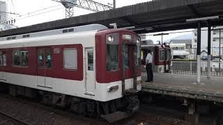 近鉄1420系VW21編成+2610系X16編成大阪上本町行き急行 五位堂駅発車