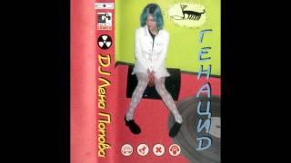 DJ Лена Попова Генацид Side A 1996