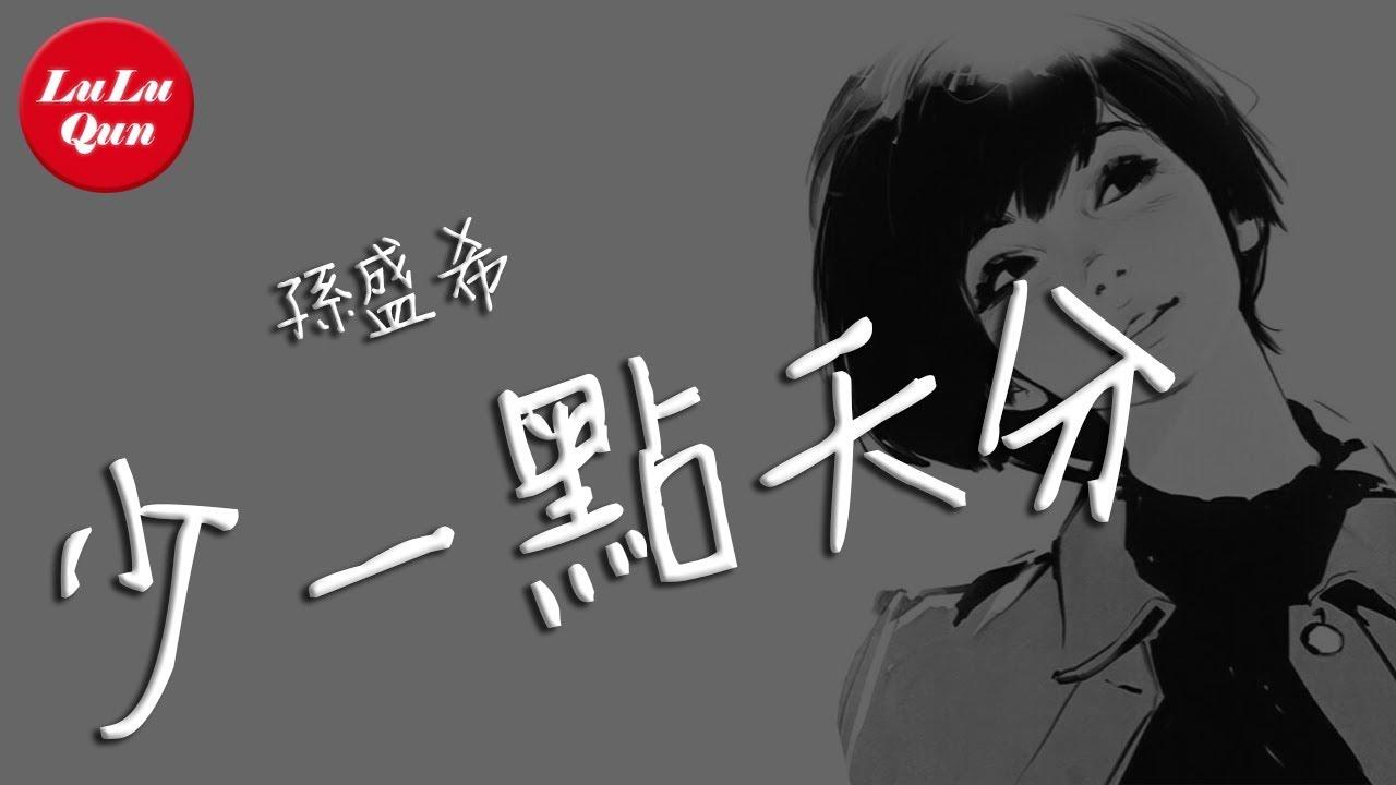 抖音《少一點天分》孫盛希【動態歌詞Lyrics】 - YouTube