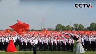 [精彩活动迎国庆] 湖北武汉 新生齐唱《我和我的祖国》 | CCTV