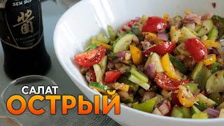 Этот салат подчеркнет вкус жареного мяса | Рецепт из помидоров и огурцов с соевым соусом