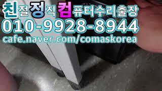 친정컴 출장컴퓨터PC수리AS포맷달인기사)경기도 안양시 …