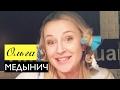 Ольга Медынич: Backstage