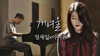 -jung-jae-ilxiu-your-song-2