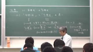 線形代数I (2013) (23) 固有方程式,固有値 (Linear Algebra I (2013), Lecture 23)