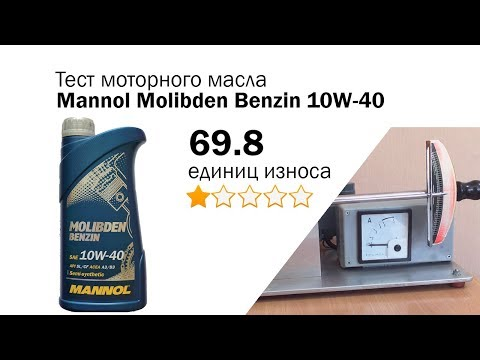 Маслотест #73. Mannol Molibden 10W-40 тест масла на трение