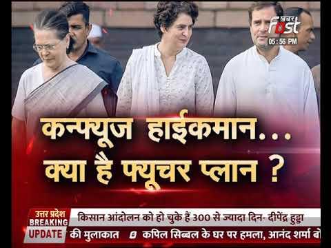 Bada Mudda: Punjab की सियासी लड़ाई...क्या है Congress का फ्यूचर प्लान ? देखिए खास प्रोग्राम