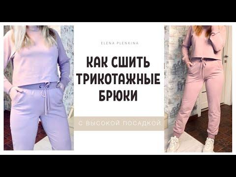 Как сшить трикотажные брюки |TIM_hm|