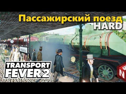 Transport Fever 2 - Пассажирские перевозки! #4